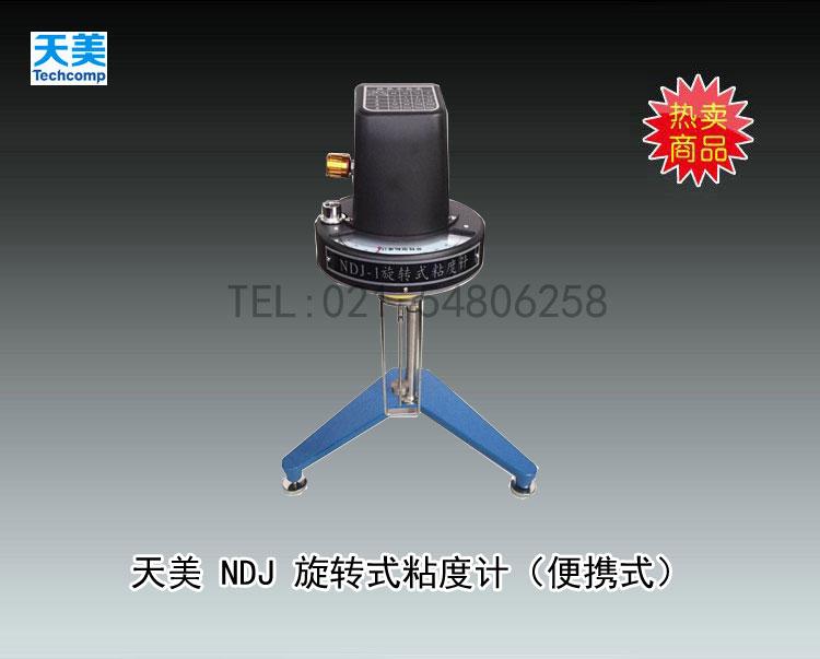 天美NDJ-4旋转式粘度计(便携式) 上海天美天平仪器有限公司 市场价5000元