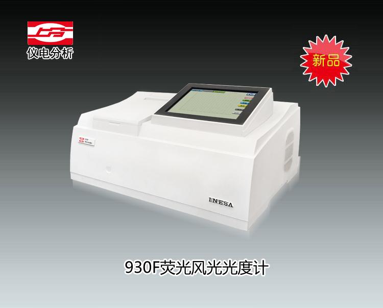 930F<font color=#fe0000>荧光分光光度计</font>(经典款) 上海仪电分析仪器有限公司  报价20800元