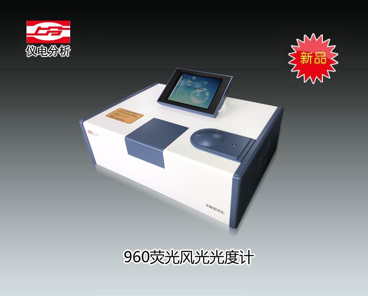 960荧光分光光度计 上海仪电分析仪器有限公司  市场价39800元