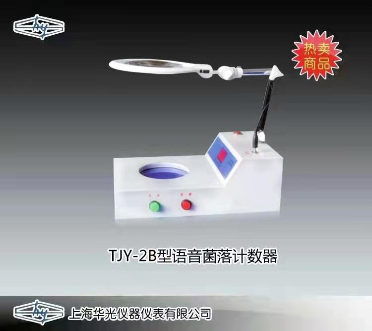 TYJ-2B型语音菌落计数器 上海华光仪器仪表有限公司 市场价2580元