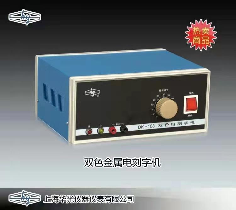 DK-108型金属电刻字机 上海华光仪器仪表有限公司 市场价800元