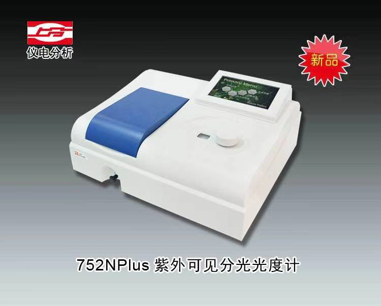 752NPlus紫外可见分光光度计 上海仪电分析仪器有限公司 市场价10800元