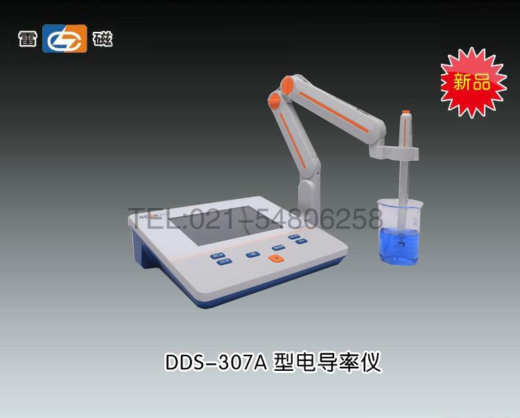 DDS-307A型电导率仪 上海仪电科学仪器股份有限公司 市场价2580元