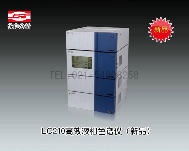 LC210<font color=#fe0000>高效液相色谱仪</font>(经典款) 上海仪电分析仪器有限公司  报价68000元