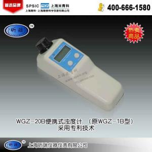 WGZ–20B便携式浊度计 上海昕瑞仪器仪表有限公司 市场价2200元