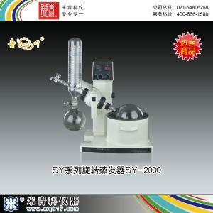 SY-2000油浴旋转蒸发器 上海亚荣生化仪器厂