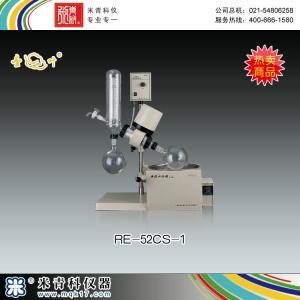 RE-52CS-1旋转蒸发器 上海亚荣生化仪器厂