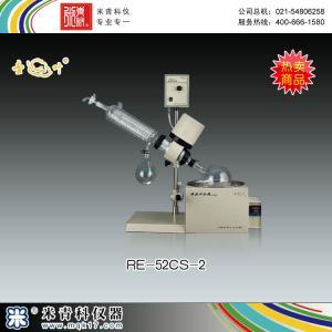 RE-52CS-2旋转蒸发器 上海亚荣生化仪器厂