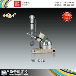 RE-52CS旋转蒸发器 上海亚荣生化仪器厂