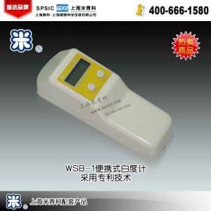 WSB-1 便携式白度计 上海米青科配套仪器 市场价2800元