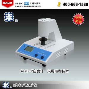 WSB-2 白度计 上海米青科配套仪器 市场价4380元