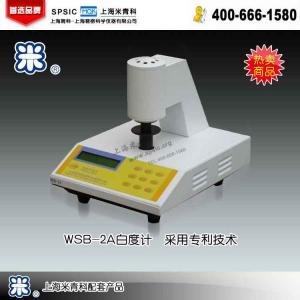 WSB-2A 白度计 上海米青科配套仪器 市场价5200元