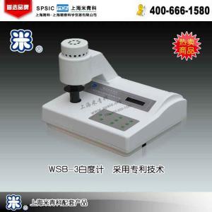 WSB-3 白度计 上海米青科配套仪器 市场价6200元