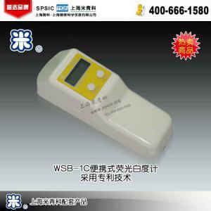 WSB-1C 荧光白度计 上海米青科配套仪器 市场价3800元