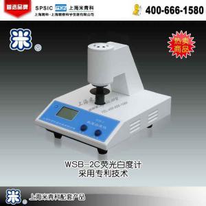 WSB-2C 荧光白度计 上海米青科配套仪器 市场价5500元