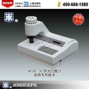 WSB-3C 荧光白度计 上海米青科配套仪器 市场价7800元