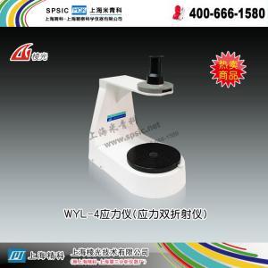 WYL-4应力双折射仪 上海精科 上海第三分析仪器厂 市场价8000元
