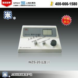 WZS-20浊度计 市场价2500元