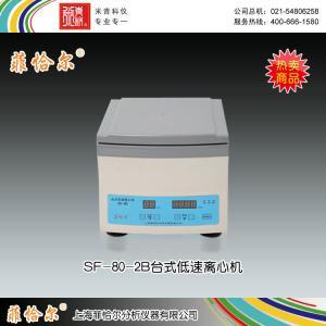 SF-80-2B台式低速离心机 上海菲恰尔分析仪器有限公司 市场价1460元