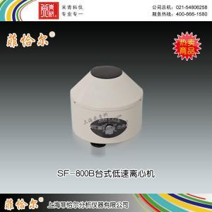 SF-800B台式低速离心机 上海菲恰尔分析仪器有限公司 市场价980元
