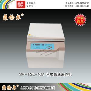SF-TGL-16M台式高速离心机 上海菲恰尔分析仪器有限公司 市场价13800元