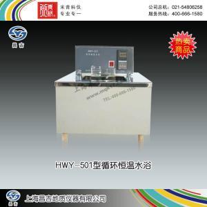 HWY-501型循环恒温水浴 上海昌吉地质仪器有限公司 市场价2800元