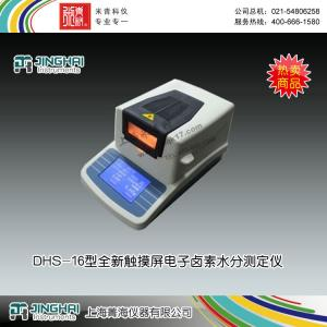 DHS-16型全新触摸屏电子卤素水分测定仪 上海菁海仪器有限公司 市场价5800元