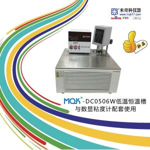 MQK-NDJ-5S数字粘度计与MQK-DC-0506W卧式低温恒温槽联用 测量更加精准 市场价12300元