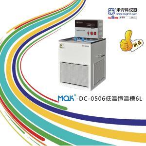 MQK-DC-0506低温恒温槽 上海米青科 市场价6500元