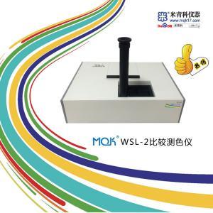 MQK-WSL-2<font color=#fe0000>比较测色仪</font>(罗维朋比色计)(火热促销)上海米青科 报价4000元