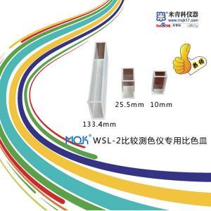 MQK-WSL-2比较测色仪比色皿133.4mm(罗维朋比色计)上海米青科 市场价150元