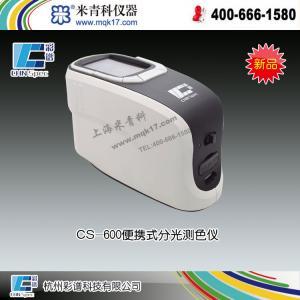 CS-600便携式分光测色仪 上海米青科配套仪器 市场价21500元