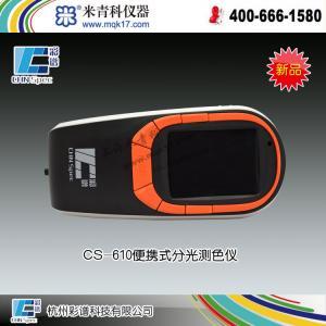 CS-610便携式分光测色仪 上海米青科配套仪器 市场价26800元