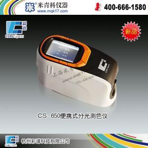 CS-650便携式分光测色仪 上海米青科配套仪器 市场价27500元