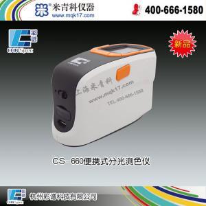 CS-660便携式分光测色仪 上海米青科配套仪器 市场价34600元