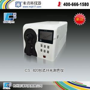 CS-820台式分光测色仪 上海米青科配套仪器 市场价85800元