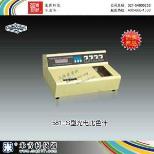 581-S型光电比色计 上海华光仪器仪表有限公司 市场价1680元