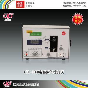 HD-3000型电脑紫外检测仪 上海嘉鹏科技有限公司 市场价18300元