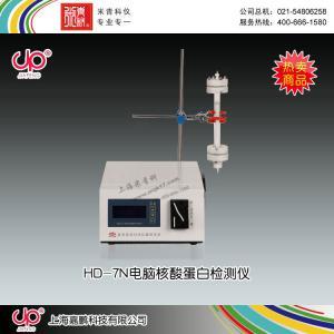 HD-7N型电脑核酸蛋白检测仪 上海嘉鹏科技有限公司 市场价22600元