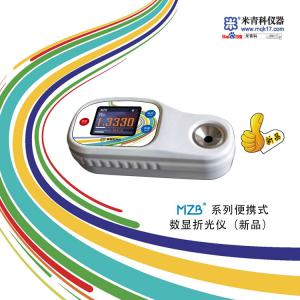 MZB-35(N)便携式数显折光仪/便携式糖量仪/便携式糖度计<font color=#fe0000>(新品推荐)</font> 上海米青科 市场价格:1880元