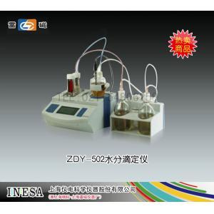 ZDY-502水分滴定仪 上海仪电科学仪器股份有限公司 市场价29800元