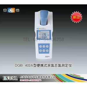 DGB-402A型便携式余氯总氯测定仪(<font color=#fe0000>新品推荐</font>) 上海仪电科学仪器股份有限公司 市场价2400元