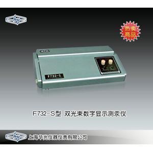 F732-S型双光束数字显示测汞仪 上海华光仪器仪表有限公司 市场价6800元