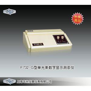 F732-G型单光束数字显示测汞仪 上海华光仪器仪表有限公司 市场价4800元