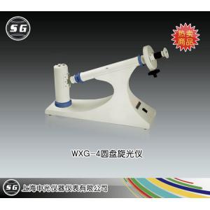 WXG-4圆盘旋光仪  上海申光仪器仪表有限公司 市场价1800元