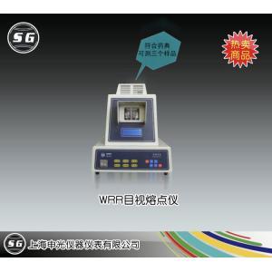 WRR目视熔点仪 上海申光仪器仪表有限公司 市场价8000元