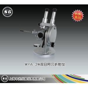 WYA-2W阿贝折射仪 上海申光仪器仪表有限公司 市场价2800元