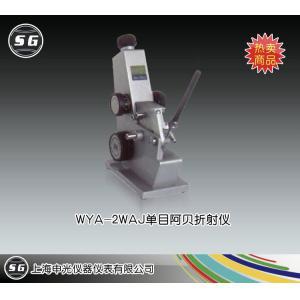 WYA(2WAJ)阿贝折射仪 上海申光仪器仪表有限公司 市场价2200元