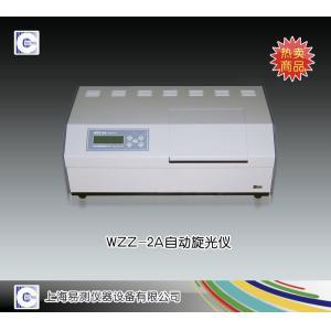 WZZ-2A自动旋光仪 上海易测仪器设备有限公司 市场价9300元
