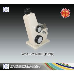 WYA-2WAJ阿贝折射仪 上海易测仪器设备有限公司 市场价2700元